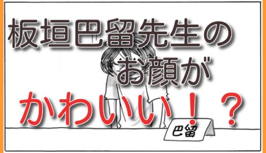 「BEASTARS」作者・板垣巴留の顔がかわいい!?天才漫画家の素顔に迫る!!
