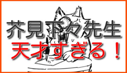 【呪術廻戦】芥見下々が天才たる所以を書き連ねます!!