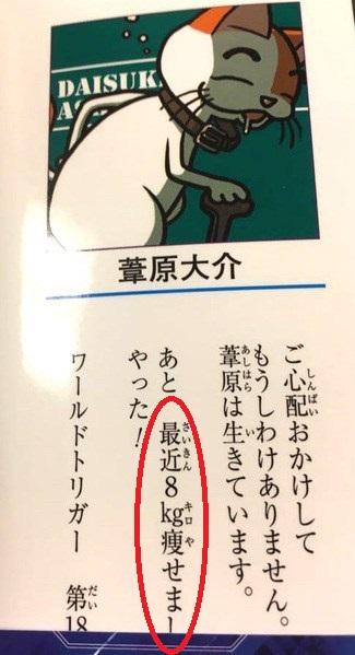 【漫画家】「ワールドトリガー」の葦原大介先生。首の不調で休載…【まずは しっかり治してください。】
